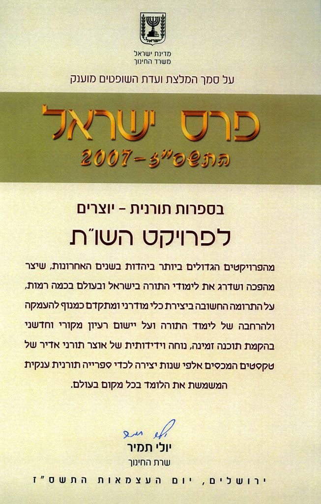 Awarded the prestigious Israel Prize in 2007 for Torah Literature
